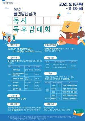 울산항만공사, 제3회 독서독후감대회 개최