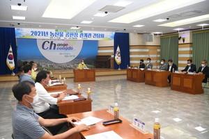 청도반시 가격안정화를 위한  농산물 공판장 관계관 간담회 개최